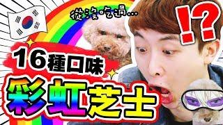 【😍從沒吃過】16種口味「🌈夢幻彩虹芝士磚」!?蒙眼猜不中便要…真心話大冒險!(中字)