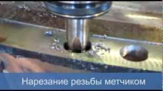 Sir Meccanica S.p.A. -  Нарезание резьбы метчиком