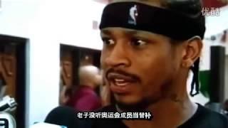  艾弗森:我從來沒有聽過MVP要去打替補 