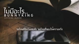 "BUNNYKING - ""ไม่มีอะไร"" (Nothing)「Official Lyrics Video」"
