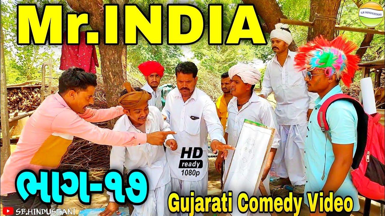 Mr.INDIA-17 કાકો ભત્રીજો લાયા આર્ટિસ્ટ//Gujarati Comedy Video//કોમેડી વિડીયો SB HINDUSTANI