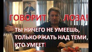 Юрий Лоза - как стал мемом, кто виноват и что делать