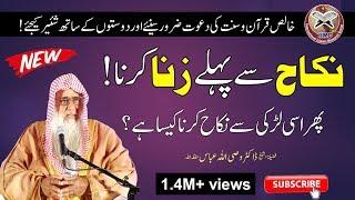 Nikah Se Pehle Zina Phir Usi Larki Se Nikah Karna Kaisa Hai ? By Shaikh Wasiullah Abbas | Makkah