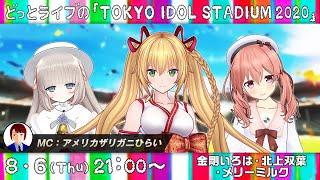 #どっとライブの「TOKYO IDOL STADIUM 2020」8月6日放送 #金剛いろは #北上双葉 #メリーミルク