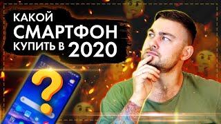 Какой смартфон купить в 2020? Лучшие смартфоны от 8000 до 100000 рублей