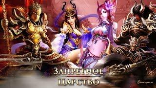 Запретное Царство браузерная игра Monkey King Gameplay
