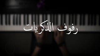 موسيقى بيانو - رفوف الذكريات - ماجد المهندس - عزف علي الدوخي