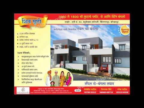 Gruhashodh - Kolhapur,  Wadange, Gandhinagar, Shingnapur Propertities, flats, Row Houses, Bungalow