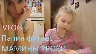 VLOG Папин фитнес и Мамины уроки. Серия 1.