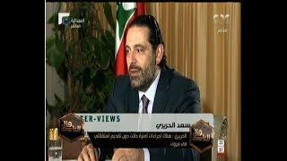 هنا العاصمة   الحريري: المملكة العربية السعودية تحب لبنان وقدمت استقالتي خوفاًَ على لبنان