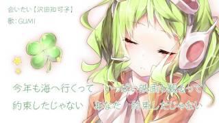 沢田知可子さんの会いたいをGUMIに歌ってもらいました。 画像:Sakuragi...