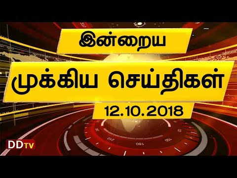 Sri Lanka Tamil News 12.10.2018 DDTV Jaffna