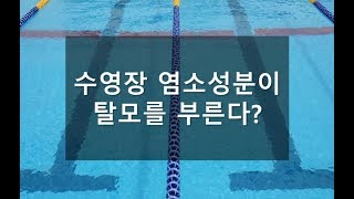 두피건강 위협하는 수영장 락스물