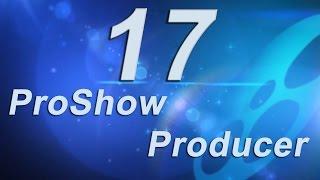 17_Возможности анимации текста в ProShow Producer