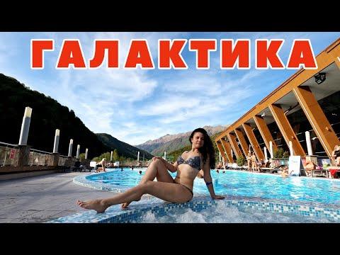 Галактика аквапарк от Газпром 2021. Красная Поляна. Эстосадок. Сочи.