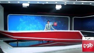 TOLOnews 10pm News 13 January 2017 / طلوع نیوز، خبر ساعت ده، ۲۵ جدی ۱۳۹۵