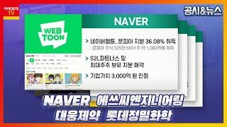 NAVER, 에쓰씨엔지니어링, 대웅제약, 롯데정밀화학_…