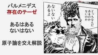 【哲学】「ないはない」VS「ないもある」。パルメニデス「存在のテーゼ」と原子論