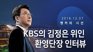 KBS의 김정은 위인 환영단장 인터뷰