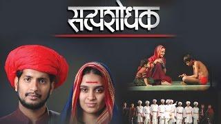 Satyashodhak (सत्यशोधक) - Superhit Full Marathi Natak | Based on Mahatma Jyotiba Phule