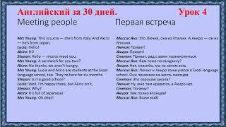 Английский за 30 дней - Meeting people (Первая встреча) Урок 4