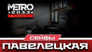 Metro 2033 Redux Сейфы Павелецкая