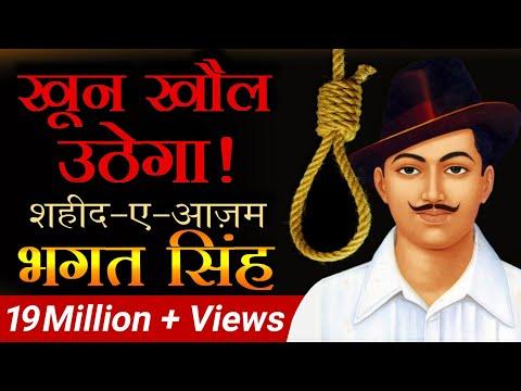 खून खौल उठेगा | शहीद-ए-आज़म Bhagat Singh| Dr Vivek Bindra