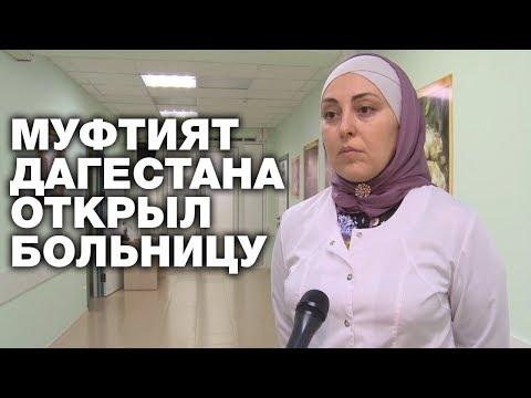 Муфтият Дагестана открыл больницу