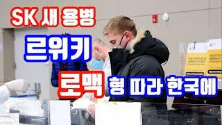 SK 새 용병 르위키 '로맥형 따라 한국도착 했…