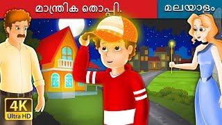 മാന്ത്രിക തൊപ്പി | The Magic Cap Story in Malayalam  | Malayalam Fairy Tales