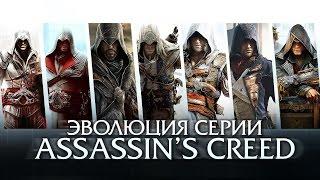 Эволюция серии игр Assassin s Creed 2007 - 2015