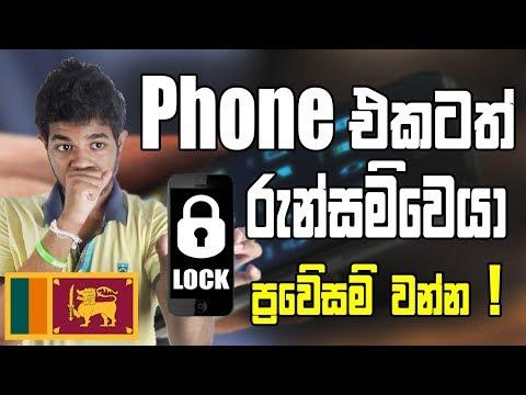 Android Ransomware in Sri Lanka - Be Carefull