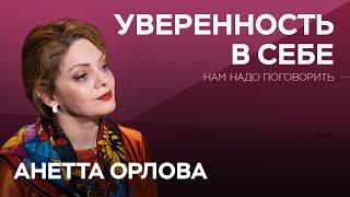 Как стать уверенным в себе // Нам надо поговорить с Анеттой Орловой