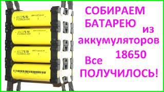 DIY 18650 Battary Изготовление батареи аккумуляторов 18650