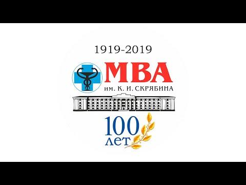 Тизер 100 лет Академии   МГАВМиБ им  К И  Скрябина