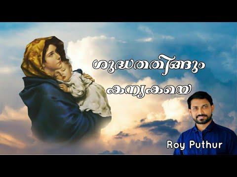 St Marys-Roy Puthur | Malankara Orthodox Church Songs