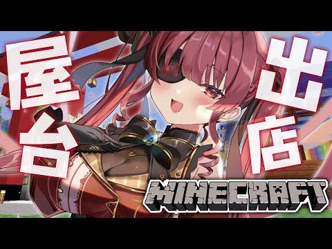 【Minecraft】ウサ建夏祭りに屋台出店!インキャのめざめワゴン【ホロライブ/宝鐘マリン】
