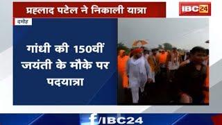 Prahlad Patel ने Gandhi की 150वीं जंयती पर निकाली पदयात्रा | स्वच्छ और नशा मुक्त समाज का संकल्प