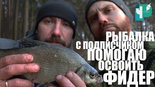 Рыбалка с подписчиком. Помогаю освоить фидер!