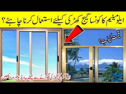 Aluminium Door & Window Price in Pakistan 2021   aluminium window price   aluminium rate 2021  