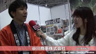 イベントレポート:AnimeJapan2017「谷川商事株式会社」