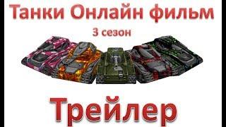 Танки Онлайн фильм - 3 Сезон - Трейлер