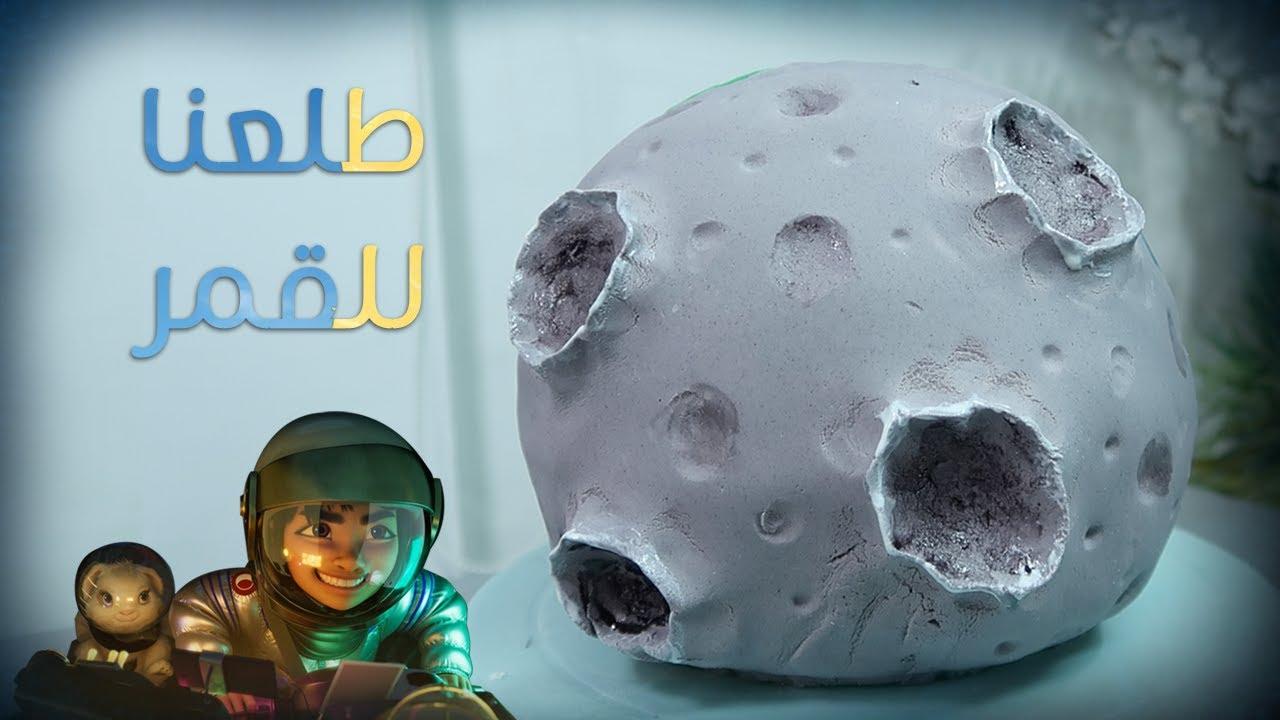 فلوق: وطلعنا للقمر مع فهود 🚀 👽!!