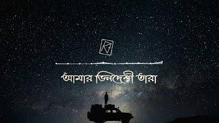 Amar Bhindeshi Tara - Lyrical Song | Chaw | Chandrabindoo Band | Rupak Tiary | Animated Cover Song