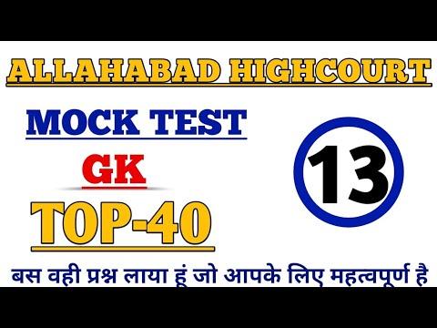 Allahabad Highcourt G.K Mock Test-13||Allahabad HC Group-C,D||HC G.K TEST PAPER||Be Topper