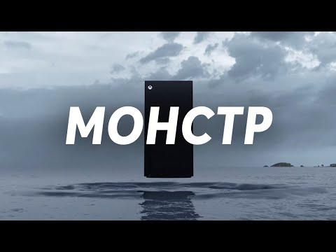 Xbox Series X - ОФИЦИАЛЬНО МОНСТР!