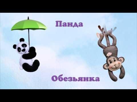 Выкройки игрушек из фетра ZOO-парк Имена из фетра Оксаны Рожковой. смотреть в хорошем качестве