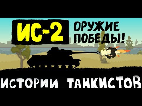 Танк ИС-2 - Истории танкистов | Мультики про танки, баги и приколы WOT.