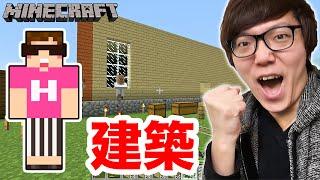 【マインクラフト】大きい家の建築開始!新ヒカキン邸!【ヒカキンのマイクラ実況 Part39】【ヒカクラ】 thumbnail