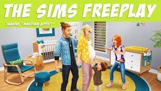 The Sims FreePlay Животам дорогу / Прохождение Симс Фриплей